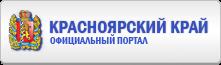 Красноярский край официальный портал
